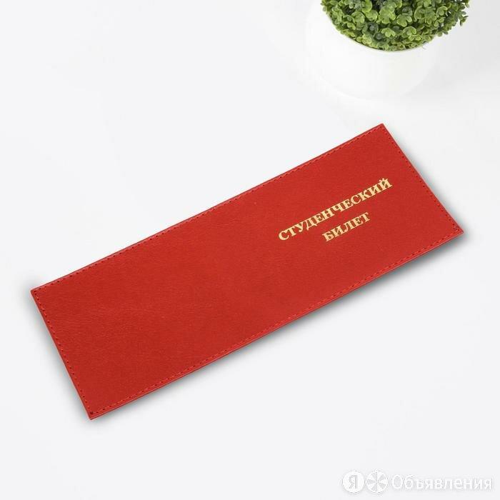 Обложка O-11 для студенческого билета, без застёжки, красный, ладья по цене 442₽ - Обложки для документов, фото 0