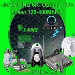 Антенны и усилители сигнала - Антена для интернета 3g, 4g, 0