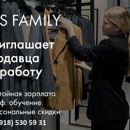 Продавцы и кассиры - Продавец-консультант в бутик брендовой одежды, 0