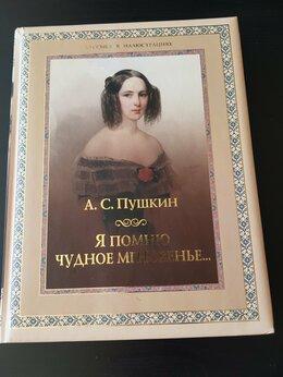 Художественная литература - Подарочное издание стихов Пушкина, 0