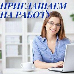 Консультант - Работаем дома онлайн, 0