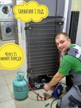 Ремонт и монтаж товаров - Ремонт стиральных машин и Холодильников, 0