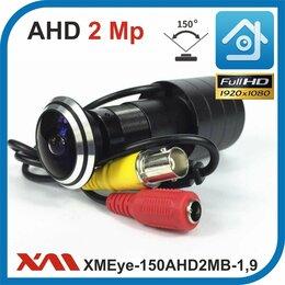 Камеры видеонаблюдения - XMEye-150AHD2MB-1,9.(Металл/Черный). 1080P.…, 0