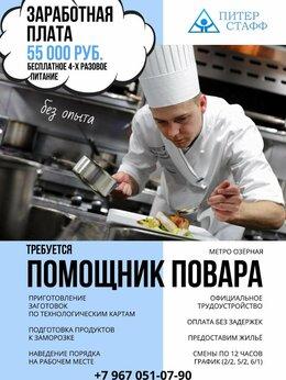 Работник кухни - Помощник повара, 0
