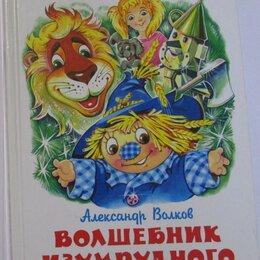Детская литература - Волшебник изумрудного города. Волков Александр Мелентьевич. 2005 г., 0