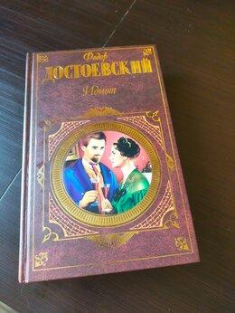 """Художественная литература - Книга """"Идиот"""" Ф. М. Достоевский, 0"""