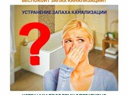 Бытовые услуги - Устраним запах канализации, 0