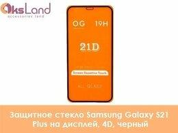Защитные пленки и стекла - Защитное стекло Samsung Galaxy S21 Plus на…, 0