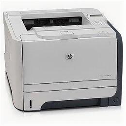 Принтеры и МФУ - Принтер HP  LaserJet P2055, 0