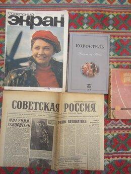 Журналы и газеты - Журнал Гутен Таг № 11 1985 год, 0