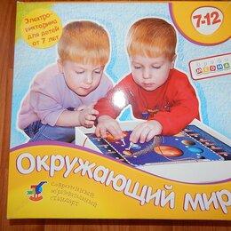 """Развивающие игрушки - Электровикторина """"Окружающий мир"""", 0"""