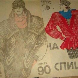 Дом, семья, досуг - Мода вязание выкройки 80х годов, 0