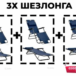 Походная мебель - 3х шезлонга, 0