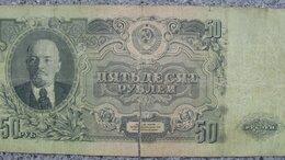 Банкноты - Банкнота 50 рублей 1947 16 лент, 0