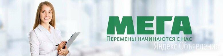Продавец-консультант ТК МЕГА - Продавцы и кассиры, фото 0