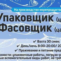 Фасовщики - Фасовщик-комплектовщик (вахта), 0