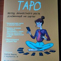 "Астрология, магия, эзотерика - Книга по картам таро ""Мой блокнот. Таро"", 0"