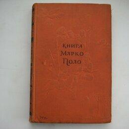 Прочее - Книга Марко Поло, 0