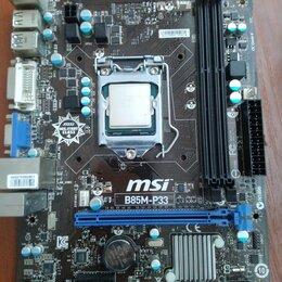 Процессоры (CPU) -  i3-4330, 0