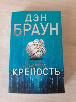 """Художественная литература - Дэн Браун - """"Цифровая крепость"""", 0"""