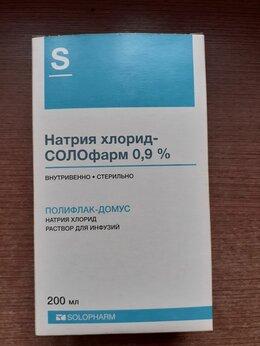 Дезинфицирующие средства - Натрия-хлорид 0.9%, 0