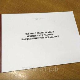Сопутствующие товары - Журнал регистрации и контроля работы бактерицидной установки, 0