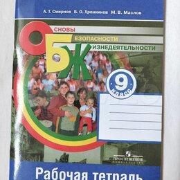 Бумажная продукция - Тетрадь по обж 9 класс, Смирнов, Хренников, 0