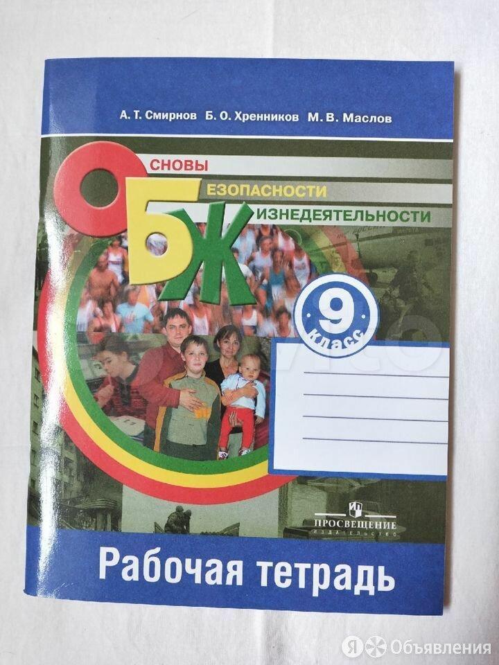 Тетрадь по обж 9 класс, Смирнов, Хренников по цене 70₽ -  Бумажная продукция, фото 0