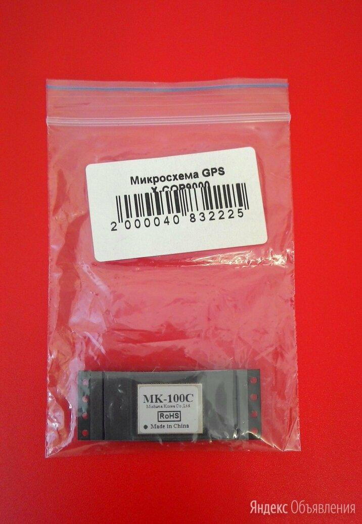 Микросхема GPS для Neoline X-Cop 9000/9700 по цене 900₽ - GPS-навигаторы, фото 0