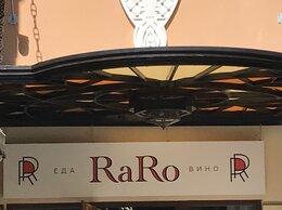 Повар - Ресторан Raro, 0