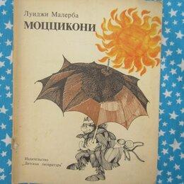 Детская литература - Л. Малерба. Моццикони. Худ. А. Заннино. 1978 год, 0