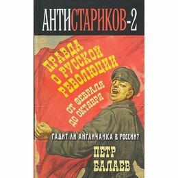 Прочее - Анти-Стариков-2. Правда о русской революции. От…, 0