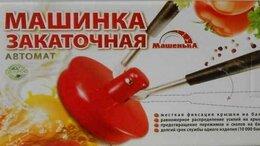 Консервные ножи и закаточные машинки - Закаточная обжимная машинка Машенька автомат для…, 0