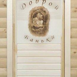 Двери - Дверь банная Тип1 (1800*700) «Доброй баньки» Дед объем, 0