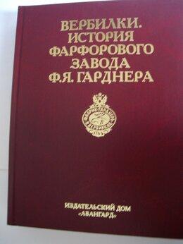 Искусство и культура - Книга. Вербилки.История фарфорового завода в…, 0
