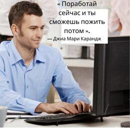 Консультант - консультант по рекламе, 0