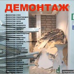 Архитектура, строительство и ремонт - ДЕМОНТАЖНЫНЕ РАБОТЫ., 0