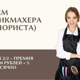 Спорт, красота и здоровье - Парикмахер, 0