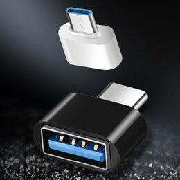 Зарядные устройства и адаптеры - Переходник USB Type-C - USB (OTG), 0