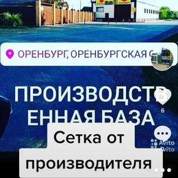 Сетки и решетки - Оренбургская обл, т/д Сетка, 0