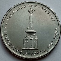 Монеты - 5 рублей 2012 м - сражение при Березине, 0