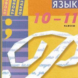 Учебные пособия - В.В. Бабайцева. Русский язык 10-11 классы. Профильный уровень., 0