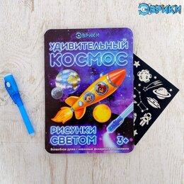 """Открытки - Неоновые открытки """"Удивительный космос""""   3281138, 0"""