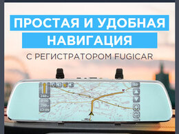 Видеокамеры - Fugicar FC8 зеркало-бортовой компьютер, 0