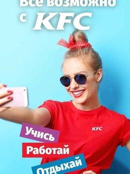Официант - Официант ресторана KFC, 0