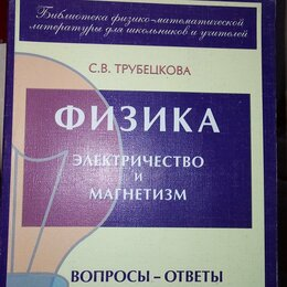 Учебные пособия - С.Трубецкова- Физика в 2 т., 0