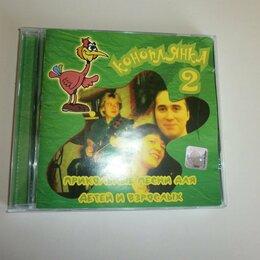 Музыкальные CD и аудиокассеты - КОНОПЛЯНКА 2 Прикольные песни для детей и взрослых CD 2002 г.Лицензия., 0
