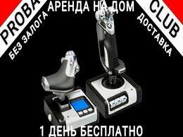 Рули, джойстики, геймпады - Saitek X52 +педали. Аренда на дом 1 день бесплатно, 0