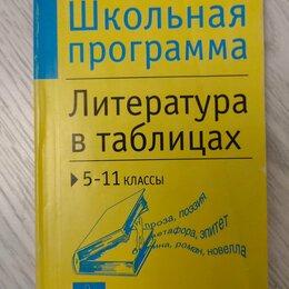 Учебные пособия - Литература в таблицах 5-11 класс, 0