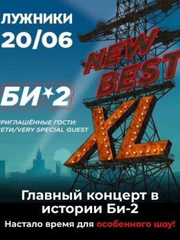 Концерт - Билеты на концерт Би-2 20 июня 2021 года, 0
